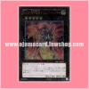 ORCS-JP042 : Number 12 - Crimson Shadow Armor Ninja (Ultimate Rare)