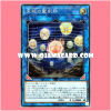 LVP1-JP031 : Hieratic Seal of the Celestial Spheres / Hieroglyphic Seal of the Celestial Spheres (Secret Rare)