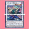 INOV-JP043 : Cardian - Inoshikacho (Super Rare)