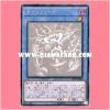 DP19-JP000 : Relinquished / Sacrifice (Holographic Rare)