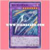 CPD1-JP012 : Red-Eyes Black Dragon Sword (Common)