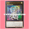 SECE-JP051 : Stellarknight Constellar Diamond / Stellarknight Sacred Dia (Ultra Rare)