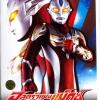 Ultraman Max Climax Story : อุลตร้าแมนแม็กซ์ ไคลแมกซ์สตอรี่