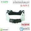 อะไหล่รองในหมวก ALFA 2 (Suspension)