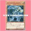 EP14-JP031 : Artifact Scythe / Artifact - Deathscythe (Rare)