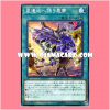 FLOD-JP059 : World Legacy Nightmare / Nightmare Luring to the Star Relic (Common)