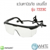 แว่นตานิรภัย เลนส์ใส กัน UV และสะเก็ด รุ่น 7223C (Safety Spectacle Clear)