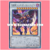 SPHR-JP041 : Hot Red Dragon Archfiend Belial / Jeweled Demon Dragon - Red Daemon Belial (Super Rare)