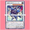 INOV-JP042 : Superheavy Samurai Ninja Sarutobi / Superheavy Ninja Saruto-B (Rare)