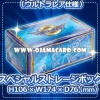 LINK VRAINS Box [LVB1-JP] - Storage Box