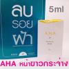 Maxkin AHA 10% Face Treatment Serum 5 ml ขวดทดลอง - Naturelle เซรั่มปรับสภาพผิวจากเอเอชเอธรรมชาติบริสุทธิ์ ลบฝ้า ระคายเคืองน้อยที่สุด