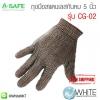 ถุงมือสแตนเลสกันคม 5 นิ้ว รุ่น CG-02 (Stainless Mesh Gloves)