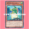 SECE-JP029 : Spiritual Beast Rampengu / Spiritual Beast Rampenta (Common)