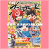 Monthly Bushiroad 2015/2 - No Promo Card + Book Only