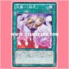 "JOTL-JP065 : Fire Formation - Yoko / Flame Dance - ""Yoko"" (Common)"