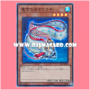 17SP-JP002 : Royal Swamp Eel / White Swamp Eel of the Dragon Palace (Super Rare)