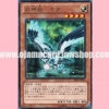 SHSP-JP023 : Bujingi Yata (Rare)