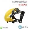 กระบังครอบศีรษะแบบปรับหมุน รุ่น H-890 (A-SAFE Head Gear)