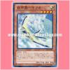 LVAL-JP028 : Bujingi Swallow / Bujingi Yatsuka / Yastuka-no-Tsurugi (Common)