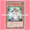 EXVC-JP027 : Hushed Psychic Cleric / Silence Psycho Priest (Rare)