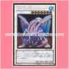 GDB1-JP049 : Gungnir, Dragon of the Ice Barrier (Gold Rare)