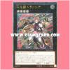 RATE-JP053 : Juunishishi Drancia (Ultimate Rare)