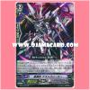 BT17/033 : Star-vader, Astro Reaper (PR)