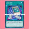 SHVI-JP066 : Fusion Tag (Common)