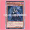 LVAL-JP032 : Gravekeeper's Ambusher (Common)
