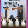 Penguins Of Madagascar Vol. 2 / เพนกวินจอมป่วน ก๊วนมาดากัสการ์ ชุด 2