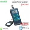 เครื่องวัดความสว่าง รุ่น 407026 (HEAVY DUTY LIGHT METER WITH PC INTERFACE)
