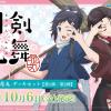 G Deck Set : Touken Ranbu -Hanamaru- (VG-G-THD02) 99%
