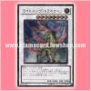 DREV-JP042 : Lightning Tricorn (Ultimate Rare)