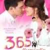 365 วันแห่งรัก (เคน ธีรเดช+แอน ทองประสม) === 3 แผ่นจบ + แถมปก