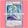 PP20-JP004 : White Aura Monokeros (Ultra Rare)