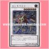 DREV-JP044 : Wattchimera / Elechimera (Ultimate Rare)