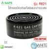 ไส้กรองป้องกันแก๊สพิษและสารระเหย รุ่น R621 (Filter)