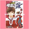 Yu-Gi-Oh! GX Vol.9 [YG09-JP] - No Promo Card + Book Only