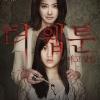 Killer Toon / การ์ตูนมรณะ (DVD พากย์ไทย 1 แผ่นจบ)