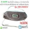หน้ากากกระดาษใยสังเคราะห์ พับเก็บได้ ชนิดแบน มีวาล์วหายใจ เคลือบคาร์บอน รุ่น DM-2000CV (Disposable Mask)