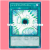 SPHR-JP013 : Synchro Cracker (Common)