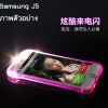 (502-014)เคสมือถือซัมซุง Case Samsung J5 เคสนิ่มใสสไตล์กันกระแทกเปิด Flash LED