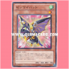 PHSW-JP025 : Wind-Up Bat / Mainspring Bat (Common)