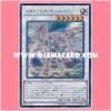 SECE-JP049 : Metaphys Horus / Metaphys Horus Dragon (Ultra Rare)