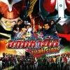 Heisei Rider vs Showa Rider (feat. Super Sentai) / อภิมหาศึก มาสค์ไรเดอร์ (ฉบับเสียงไทยเท่านั้น)