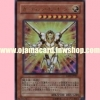 EXP2-JP001 : Guardian of Order (Ultra Rare)