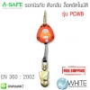 รอกนิรภัย ระบบดึงกลับ, ล็อคอัตโนมัติ สายยาว 2-3.5 เมตร รุ่น PCWB02 และ PCWB3.5 (Retractable Fall Arrester Block)