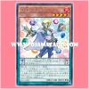 SECE-JP082 : Crystal Protector / Gem Protector (Rare)
