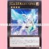 CPZ1-JP021 : Number 44: Sky Pegasus (Ultra Rare)