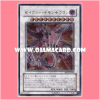 ABPF-JP040 : Majestic Red Dragon / Saver Demon Dragon (Ultimate Rare)